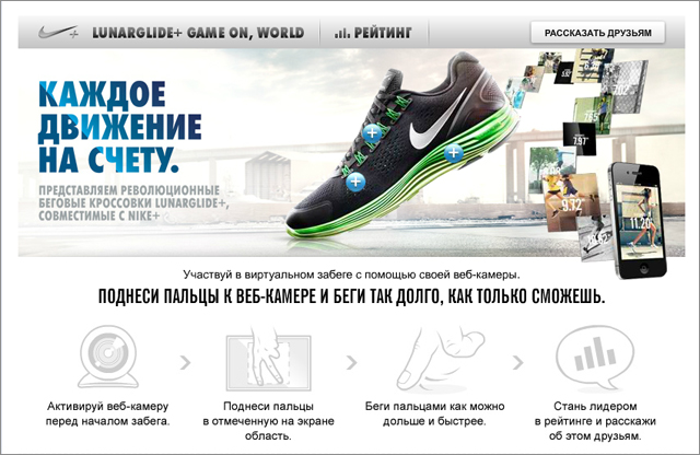 Nike Running Russia - Finger Race